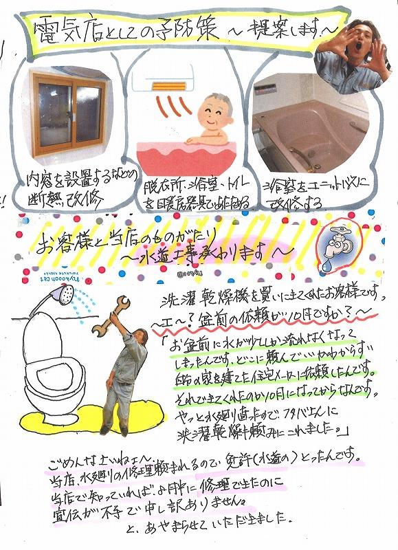 s-くろこ新聞