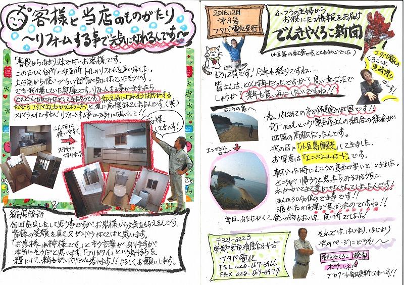 s-20161121194719_00001